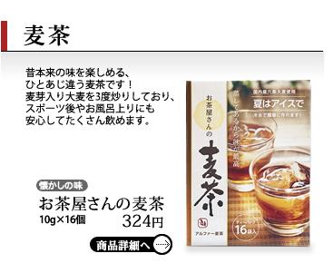 昔飲んだ懐かしい麦茶の味。 お茶屋さんの麦茶 10g×16個入 商品詳細へ