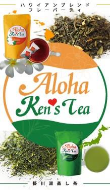 ハワイのハーブママキ・台湾産ジャスミンティ・静岡和紅茶のハワイアンブレンド・フレーバーティーティーパックと、掛川産深蒸し茶リーフティのアロハケンズティ