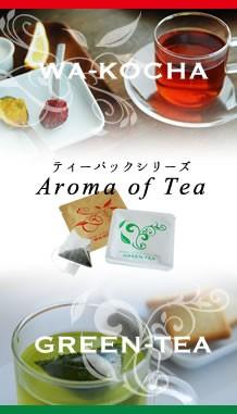 静岡産高級茶葉をたっぷりつめたティーパックと、静岡産(国産)紅茶和紅茶を詰めたティーパックアロマオブティーシリーズ