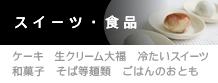 スイーツ・食品/ケーキ・生クリーム大福・冷たいスイーツ・和菓子・そば等麺類・ごはんのおとも