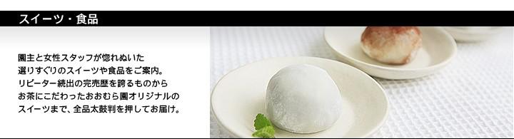 スイーツ・食品 抹茶ロールケーキ、抹茶ベイクドチーズケーキなど抹茶スイーツから、葛そばなど園主お勧めのスイーツ・食品です。