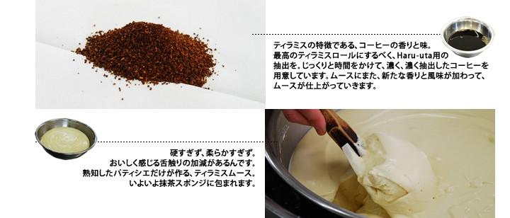 抹茶をふんだんに使って、抹茶のほろにがさや香りを活かしたまま焼き上げるまさに職人技のスポンジがおおむらロールのアイコンです。鮮やかなその緑に映えるクリームがまたひとつ誕生。優しく丁寧に包まれていくのです。