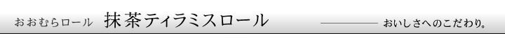 抹茶ティラミスロールケーキ Haru-uta(はるうた) おおむらロール