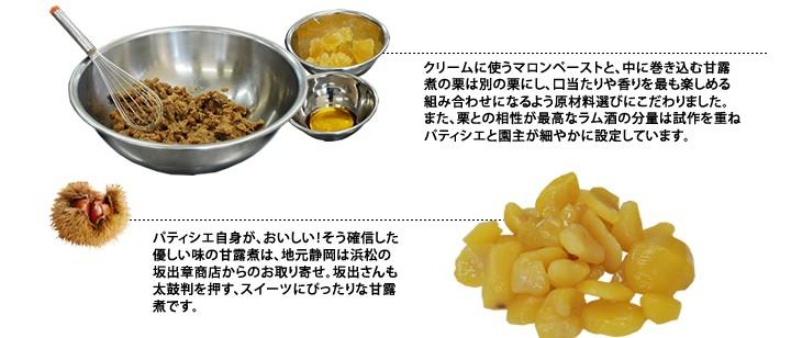 2種類の栗を使った、秋の味覚の抹茶ロールケーキです。