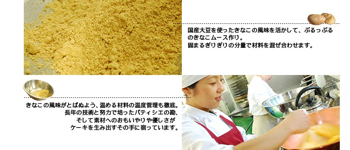 国産大豆のきなこの風味を活かしながら、ぷるっぷるのきな粉ムースを作ります。