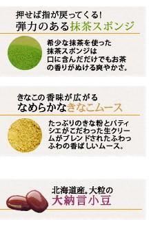 抹茶スポンジ・きなこムース・北海道産大納言小豆