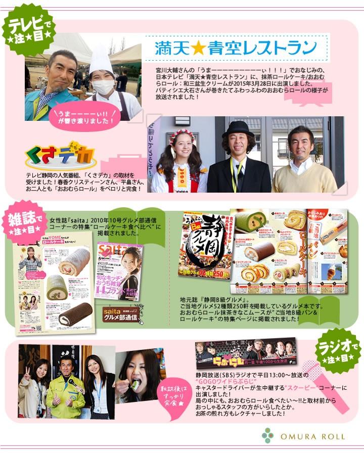 雑誌「saita」でおおむらロール〜抹茶ときなこのムースロール仕立てが掲載され、静岡放送(SBS)ラジオで平日13:00〜放送の