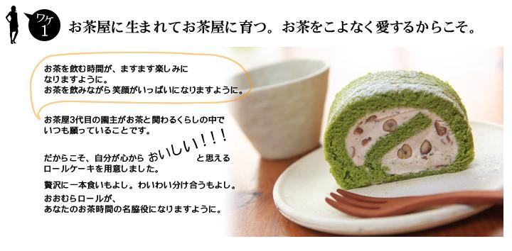 自分が心からおいしい!と思えるロールケーキを創りたい。