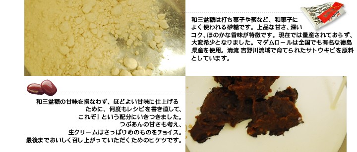 徳島県産和三盆糖で甘味と風味をつけた、上品なクリームのロールケーキです。