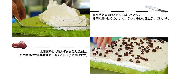 たっぷりの和三盆クリームと抹茶スポンジのコントラストが美しい。北海道産大納言小豆をふんだんにのせました。