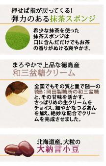 抹茶スポンジ・和三盆とつぶあんのクリーム・北海道産大納言小豆