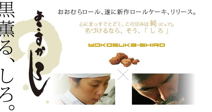 抹茶横須賀白生クリーム仕立て おおむらロール