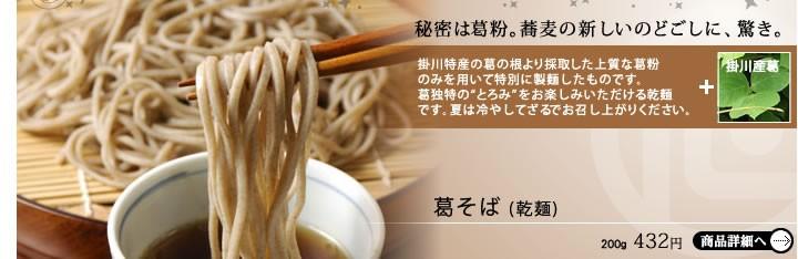 葛粉をそばに混ぜ込んで、新しいのどこしの蕎麦を作りました。掛川特産の葛の根から採取した上質葛粉です。とろみのある麺に驚き! 葛そば(乾麺) 商品詳細へ