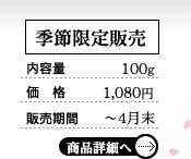 春限定販売深蒸し茶 春待ち茶1296円を特別価格の1080円で販売します。