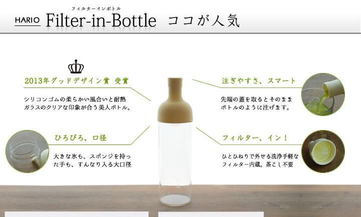 hario フィルターインボトル 人気のわけ グッドデザイン賞受賞・すすぎやすさ・広々口径・フィルターイン