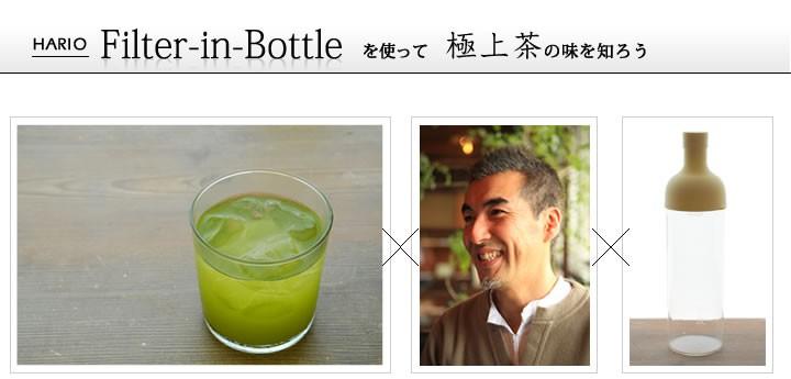 hario フィルターインボトルを使って、極上の冷茶を作る方法をお茶屋三代目が伝授