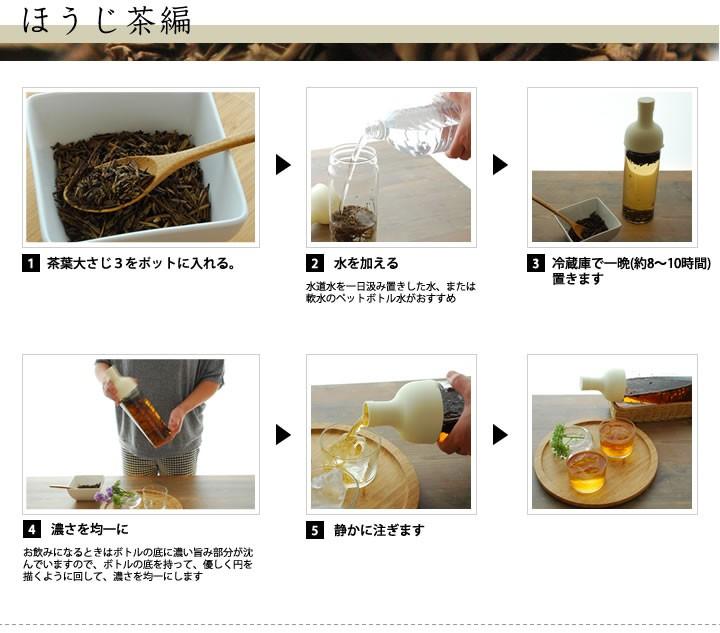 hario フィルターインボトルを使って、極上のほうじ茶の冷茶を作る方法をお茶屋三代目が伝授