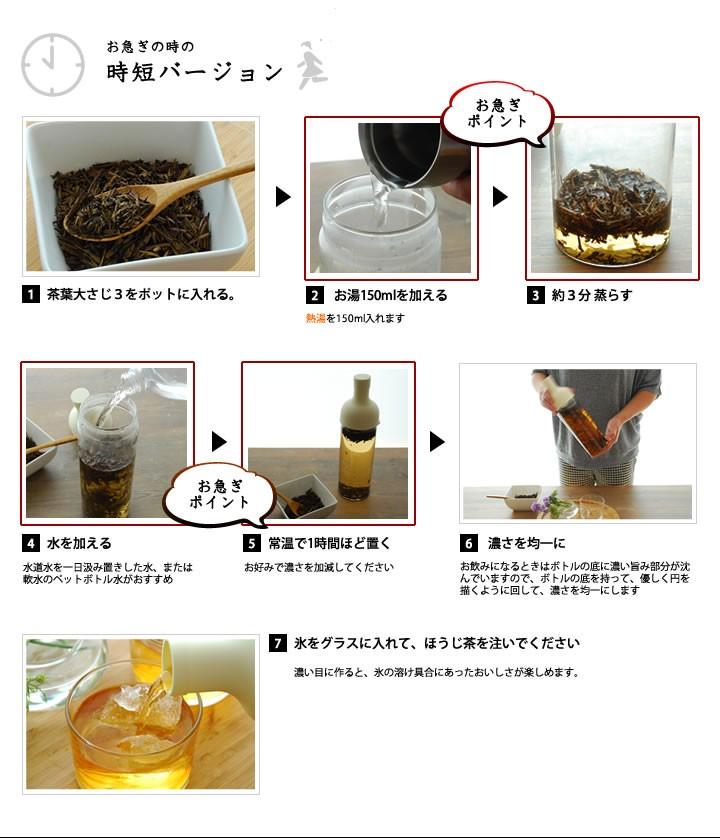 hario フィルターインボトルを使って、極上のほうじ茶冷茶を作る方法をお茶屋三代目が伝授