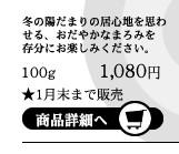 煎茶100g1,050円 商品の詳細はこちら