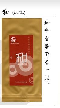 煎茶 冬季限定茶 和(なごみ)