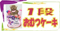 おむつケーキ1段