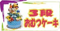おむつケーキ3段 タイプ