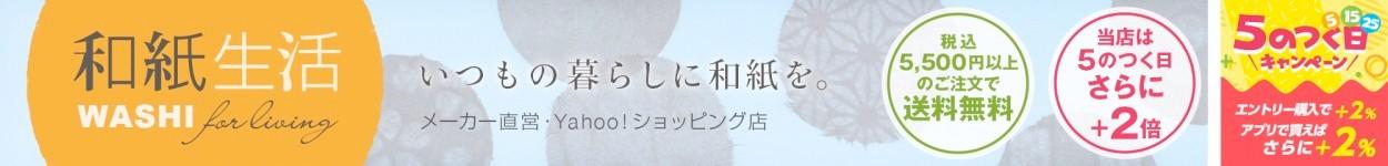 和紙生活Yahoo!ショッピング店