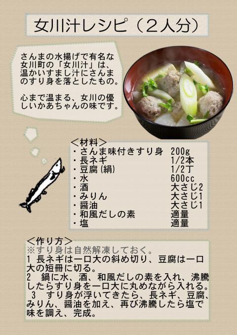 女川汁レシピ