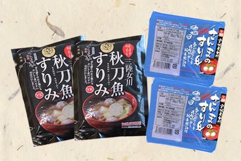 秋刀魚のすり身食べ比べセット