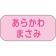 NA02「ピンク」