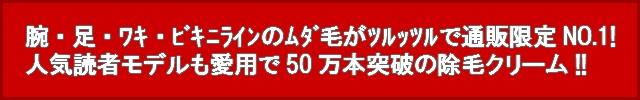 人気読者モデルも愛用のムダ毛ケア!簡単・無痛・スピーディで累計50万本突破!!