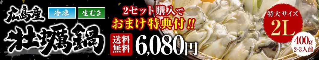 広島県産2L牡蠣鍋