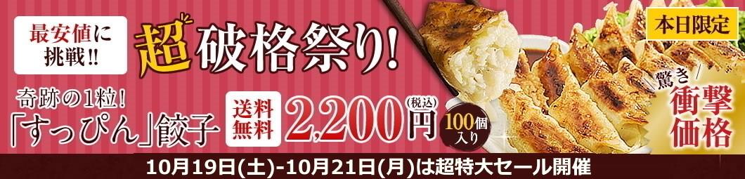 絶品餃子100個セール