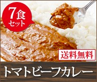 カレー7食セット