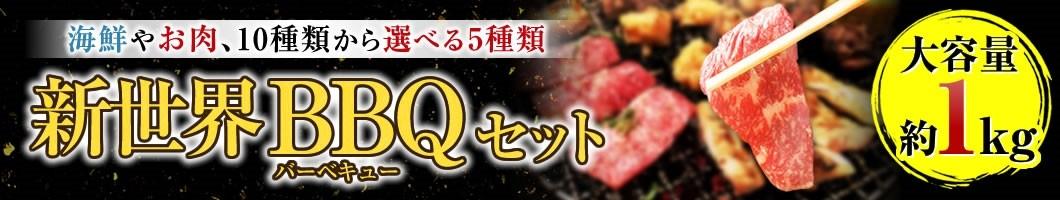 大阪新世界10種から選べるBBQセット