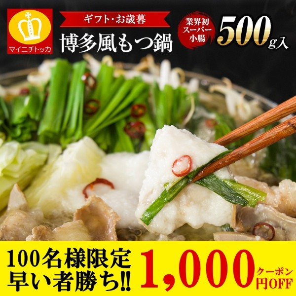 【早い者勝ち】プレミアムもつ鍋で利用できる1000円OFFクーポン