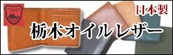 栃木オイルレザー