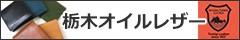栃木レザー