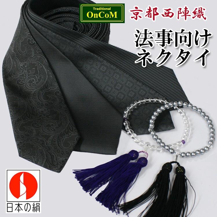 OnCoM 京都西陣織 法事向けネクタイ
