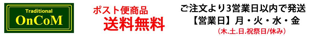 京都西陣織のフォーマルネクタイショップOnCoM(オンコム)