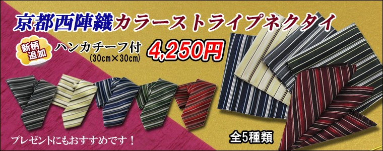 チーフ付きネクタイ