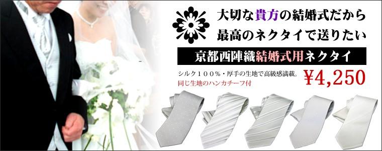西陣織結婚式ネクタイ