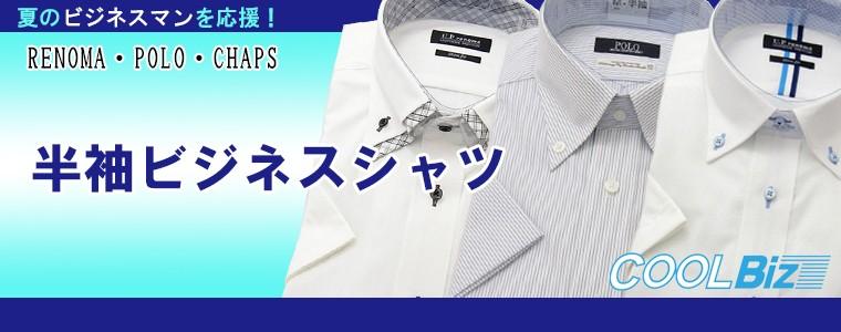 半袖ビジネスシャツ