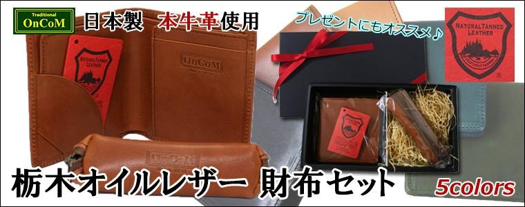 オンコムオリジナル、日本製栃木オイルレザーの財布セット。