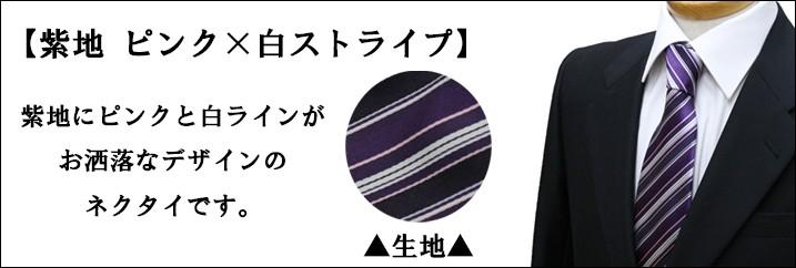 ネクタイ ストライプ ビジネス 紫地