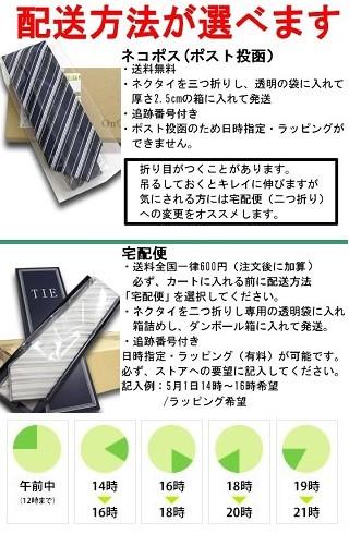 ネクタイの配送方法03