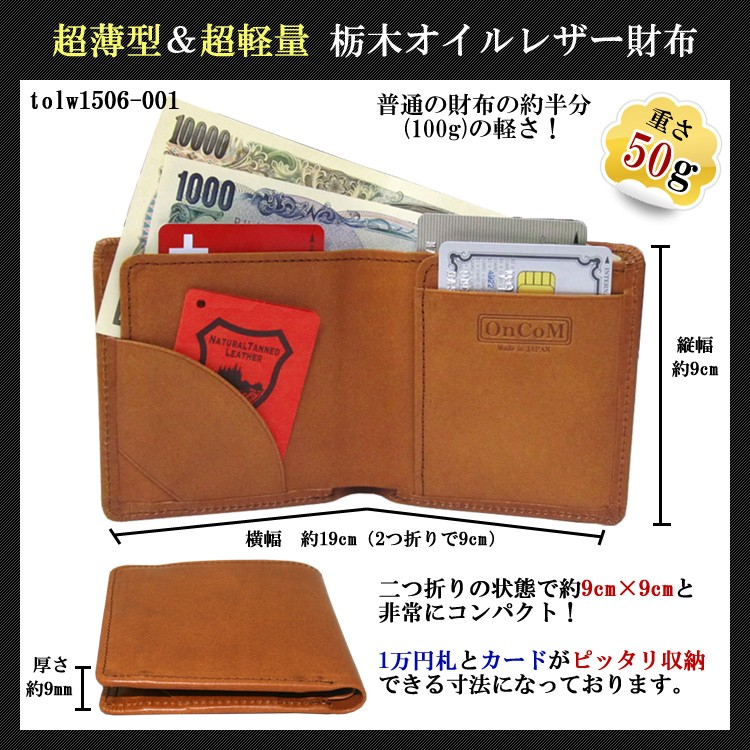 栃木オイルレザー 二つ折り財布説明