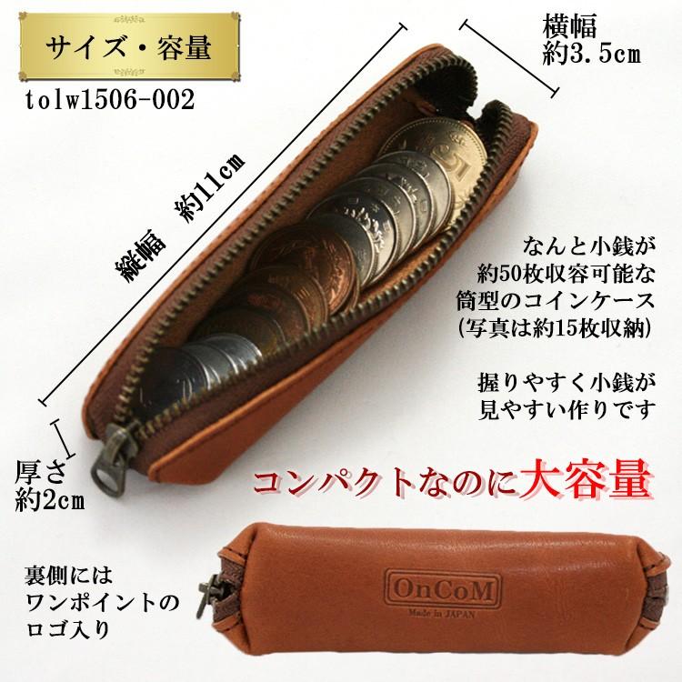 栃木オイルレザー 小銭入れ説明