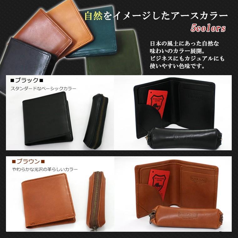 栃木オイルレザー財布セット カラーその1