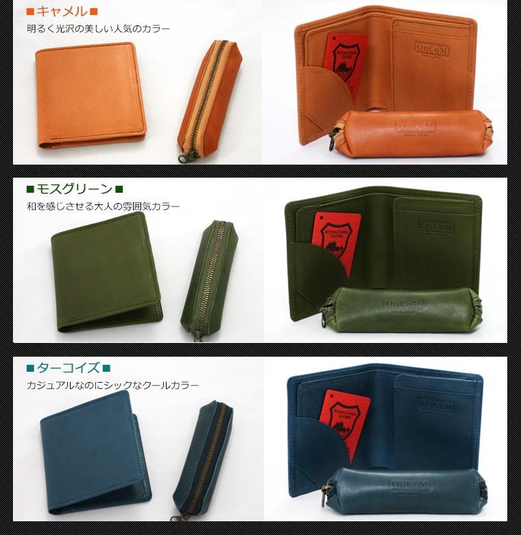 栃木オイルレザー財布セット カラーその2